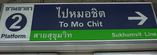 sign board to mochit
