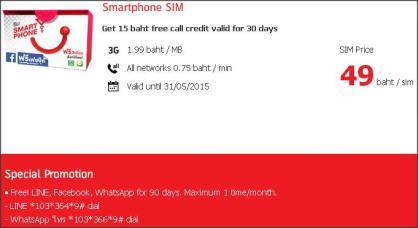 dtac smartphone sim
