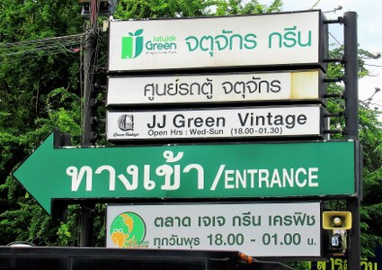 jj green vintage night market bangkok